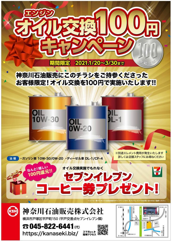 エンジンオイル交換100円キャンペーン
