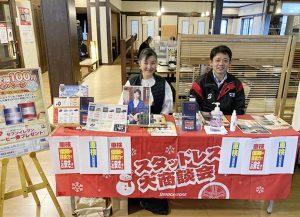 極楽湯横浜芹が谷店にてキャンペーン告知を行いました!