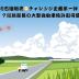 「神奈川石油販売チャレンジ企画第一弾!」初老!?総務部長の大型自動車免許取得奮闘記