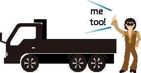 常務と大型車両